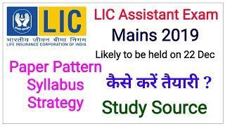 LIC Assistant Mains - 22 Dec 2019 ll Exam Pattern, Syllabus, Strategy, Study Source by Divya Gupta