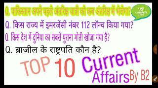 SSC, Bank,Railway... Top 10 current affairs#10 अति महत्वपूर्ण करंट अफेयर्स#ByB2