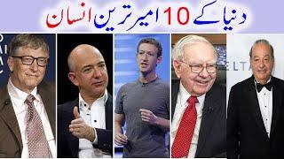 Top 10 Richest People in The World | دنیا کے 10 امیر ترین انسان