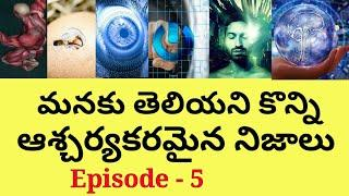 top 10  interesting & unknown facts in Telugu I amazing & unbelievable facts in Telugu(Episode-5)