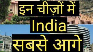 India's top 10 facts||हमारा भारत महान||