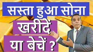 Gold Rate Today: सस्ता हुआ सोना | GOLD price forecast | Gold rate in India