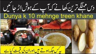Top 10 Most Expensive Foods in the World with their | Rich People Foods 2020 | ilm ki baat