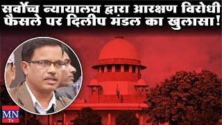 Dilip Mandal Explain The Decision of The Supreme Court on SC/ST/OBC Reservation | MNTv