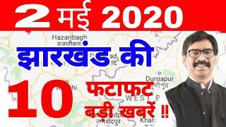 आज 02 मई 2020 झारखंड की ताजा खबर।।Jharkhand breaking news, para teacher news today Hemant news