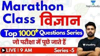 9:00 AM - General Science by Aman Sir | Marathon Class | Top 1000+ Questions Series (Series -5)