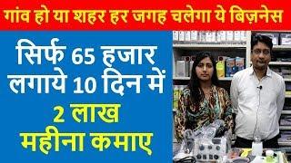 RS 7000 रोज कमाए, small business, business idea 2020,low investment business, creative business idea