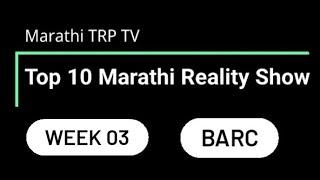 Top 10 Marathi Reality Shows   Week 03   Marathi TRP TV   BARC   2021  