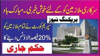 Big and Magnificent Decision For Govt Employees / Form Supreme Court