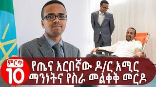 የጤና አርበኛው ዶ/ር አሚር አማን ማንነትና የስራ መልቀቅ መርዶው The Story and Outstanding Service of Dr Amin Aman