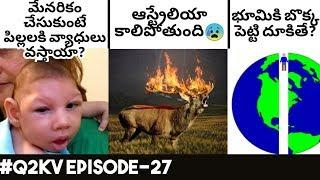Top 10 Interesting and Unknown Facts In Telugu | #Q2KV Episode-27 | KranthiVlogger