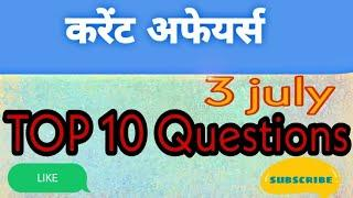 3 July Current affairs|top 10 current affairs question|करंट अफेयर्स के 10 प्रश्न