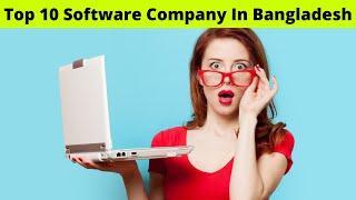 বাংলাদেশের 10 টি সেরা সফটওয়্যার কোম্পানী Top 10 Software Company in Bangladesh BD Software Company