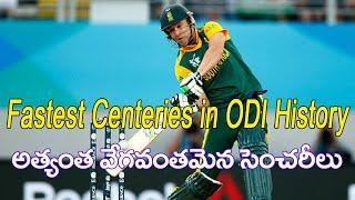 Fastest Century in Cricket History, Top 10 Fastest Century in ODI, అత్యంత వేగవంతమైన సెంచరీస్....