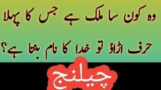Paheliyan in Urdu | Common sense test |Urdu Riddles | General knowledge |brain error #8