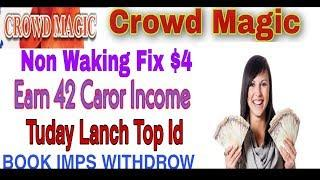 Crowd Magic ID Lagte hi Fix Non Warking Income | Earn Money 42 Cror Income Outo Pool