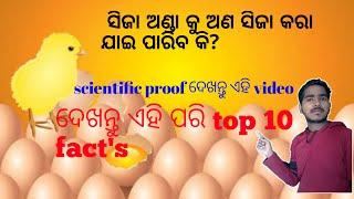 The world top 10 fact scientific proof  simplified and explained in odia.