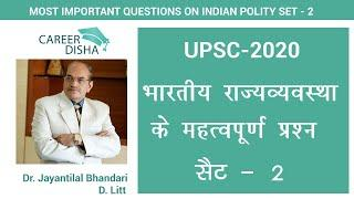 UPSC -2020 Indian Polity | Part - II | Top - 10 Most Important Questions | Upcoming Exam Questions