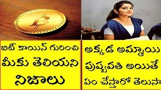 Top Interesting And Unknown Facts In Telugu |  Amazing Facts Telugu | Telugu badi | CTC Telugu facts