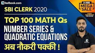 SBI Clerk 2020 | Top 100 Math Questions | Number Series & Quadratic Equation Problems | Sumit Sir