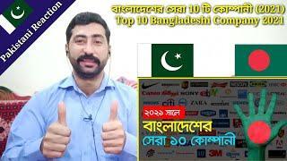 বাংলাদেশের সেরা 10 টি কোম্পানী (2021) Top 10 Bangladeshi Company 2021 !! Pakistani Reaction