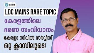 Kerala PSC Rare Topic: കേരളത്തിലെ ഭരണസംവിധാനം | Kerala Civil Service | Kerala PSC