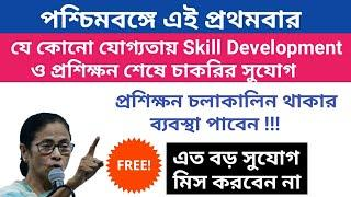 West Bengal Government job vacancy news ll West Skill development Course