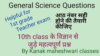 Top Science Questions||10th class Science Questions||1st grade Teacher exam||By Kanak maheshwari||