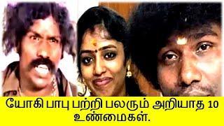 யோகி பாபு பற்றிய 10 உண்மைகள்   Yogi Babu   Top 10 Facts   Tamil Glitz