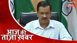 Aaj Ki Taaza Khabar- सुबह की बड़ी खबरें   Top Morning Headlines at  7:30AM