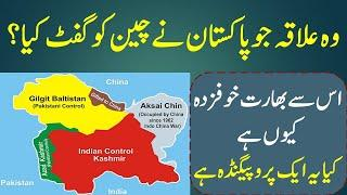 Pakistan Gifted huge area to China | Ladakh flag meeting | India China army | Global Times