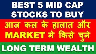 Best Mid cap stocks to buy now 2020 | multibagger shares to invest | top midcap stocks long term