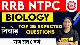 RRB NTPC / GROUP D || BIOLOGY || BY RADHIKA MA'AM || TOP 20 PREVIOUS YEAR QUESTIONS