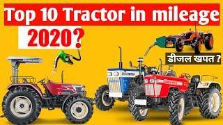Top 10 best tractors in mileage (Fuel Efficient Tractors) in 2020 || सबसे कम डीजल खपत वाले ट्रैक्टर
