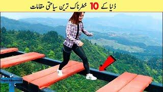 Top 10 Most Dangerous Tourist Places In The World | دس خطرناک ترین سیاحتی مقامات top 5