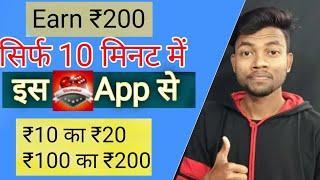 (₹10 का ₹20) How To Earn Money | Earn Money Online | Work From Home Jobs | Best Earning App 2020