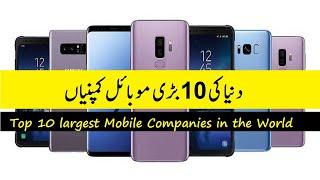 Top 10 largest Mobile Companies in the World