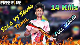 FEEE FIRE TAMIL SOLO VS SQUAD PLAYER GAMEPLAY//14 KILLS SOLO VS SQUAD FULLY LOADED,FREE FIRE TAMIL