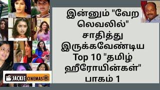 Top 10 Tamil Actress Missed Next Level | டாப் 10 தமிழ் நடிகைகள் பட்டியல் - Jackiesekar