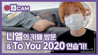 TEEN TOP 10 SPECIAL CAM : TEEN TOP ON&OFF AIR - 니엘의 카페 방문 & To You 2020 연습기!