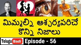 Top 10 Interesting Facts in Telugu You Never Know | Episode-56| Unknown and Amazing Facts TeluguBadi