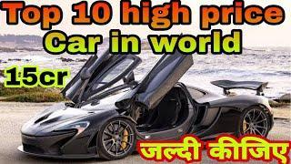 Top 10 high price car in world, top 10 cars price in india, top 10 luxury car price,top 10 car price