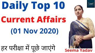 Daily Top 10 Current Affairs || 01 Nov Current Affairs 2020 || Daily 10 Most Important GK Questions