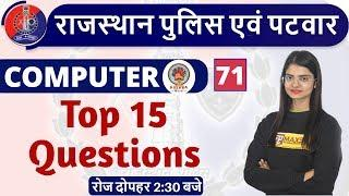 Rajasthan Police Rajasthan Patwar  Computer  By Preeti Ma'am   Class - 71   Top 15 Questions