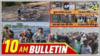 सुबह 10 बजे का News Bulletin   Hindi News   Latest News   Top News    Today's News   09 May 2020   