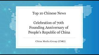 China Media Group Picks Top 10 Domestic News Events in 2019