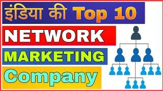 Best Network Marketing Company in india - Top 10 direct selling company 2021 | Top 10 MLM Company