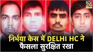 निर्भया केस में Delhi High Court ने फैसला सुरक्षित रखा