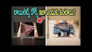 Top 10 Amazing Things You Didn't Know   Interesting Facts Telugu   Hidden Facts Telugu  