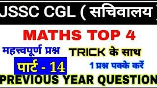 part 14  Math question for jssc cgl Exam || previous year question  || top 6 question